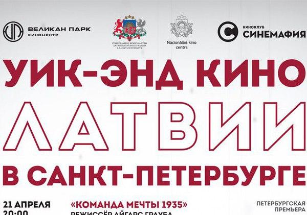 «Кино На Горьковской Великан» — 1985